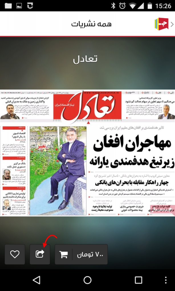 jaaar-app-share newspaper