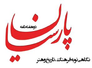 نسخه کامل دوهفتهنامه پارسیان