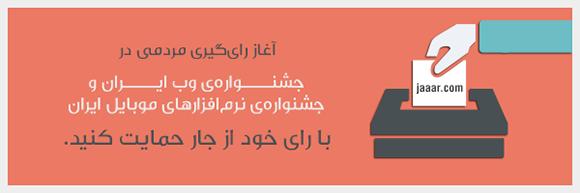 جـــــار در ششمین جشنواره وب ایران
