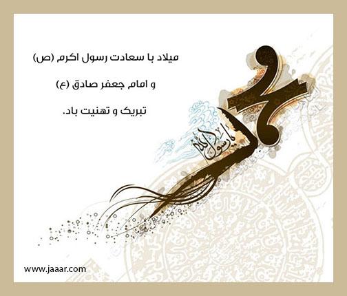 میلاد نبی اکرم (ص) و امام جعفرصادق (ع)