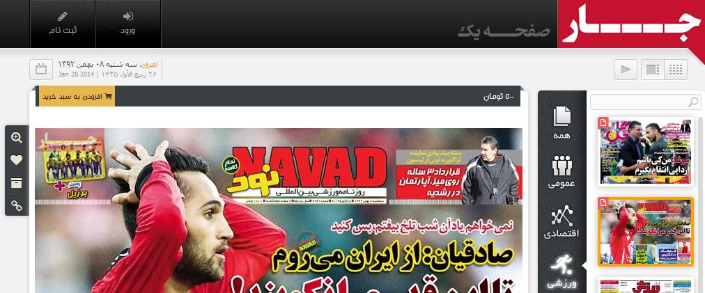 نسخه کامل نشریه نود در جار