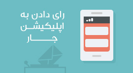 کلیک کنید و به نرمافزار موبایل جـــــار رای دهید