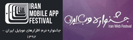 کاندید شدن جار در جشنواره های وب و موبایل ایران