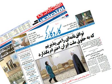 """نسخه کامل """"کار و کارگر"""" و """"مهد آزادی اقتصادی"""" در جار"""
