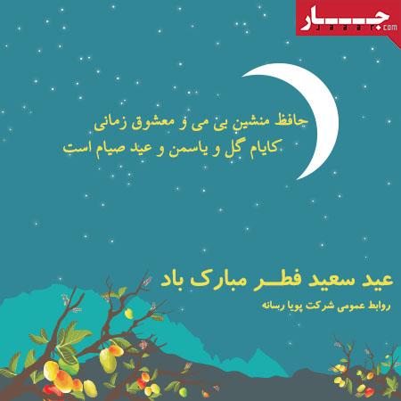 تبریک عید فطر-1393