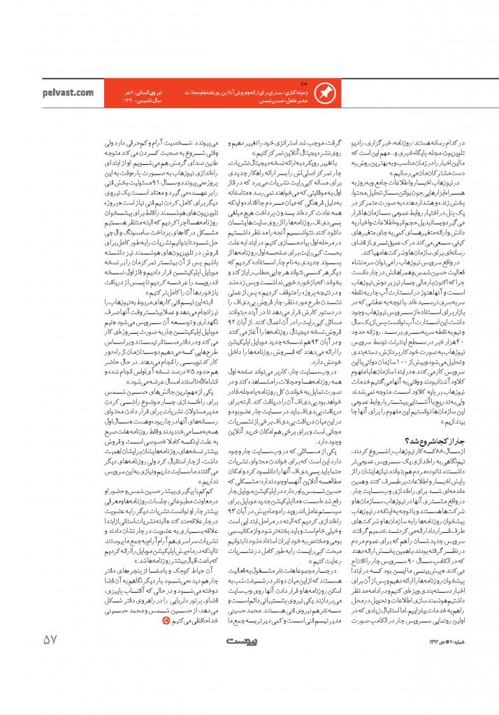 گزارش مجله پیوست از شرکت پویارسانه