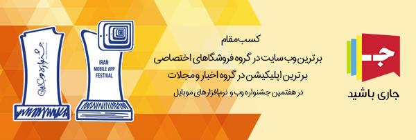 جار، برنده جشنواره وب و نرمافزارهای موبایل ایران
