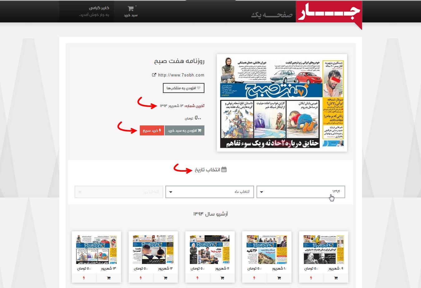 صفحه اختصاصی نشریه در جار