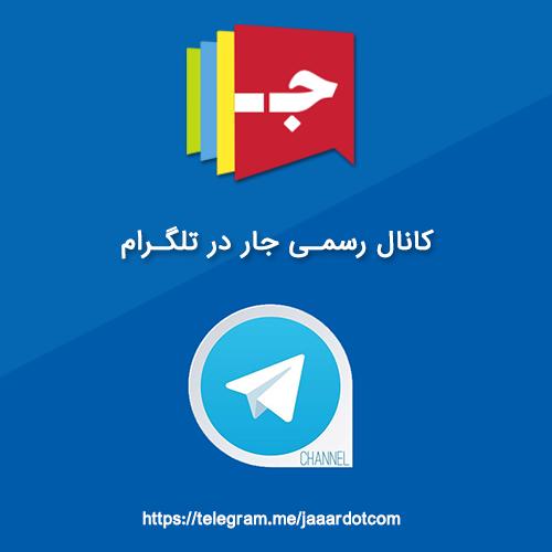 به کانال رسمی جار در تلگرام بپیوندید