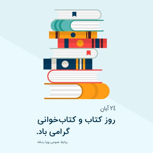 24 آبان، روز کتاب و کتابخوانی