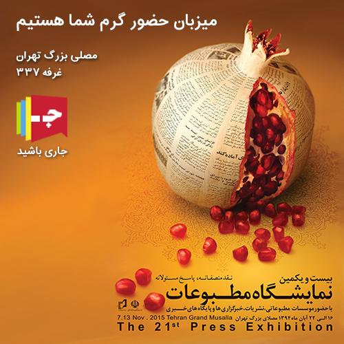 جار در بیست و یکمین نمایشگاه مطبوعات و خبرگزاریها
