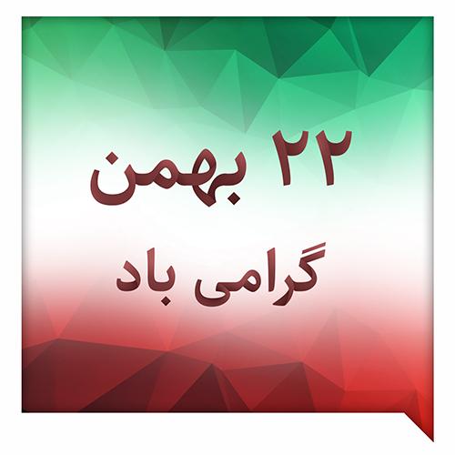 961121-jaaar-22bahman-weblog