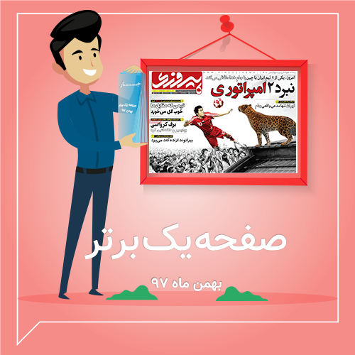 jaaar.com-bestonepage-bahman