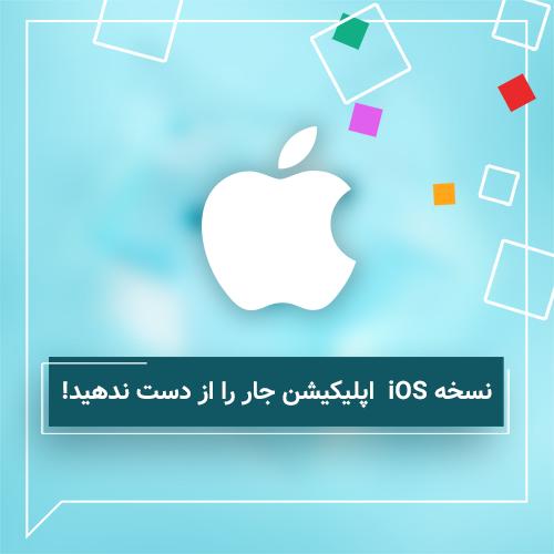 اپلیکیشن iOS جار