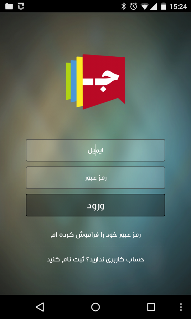 jaaar-app-login page