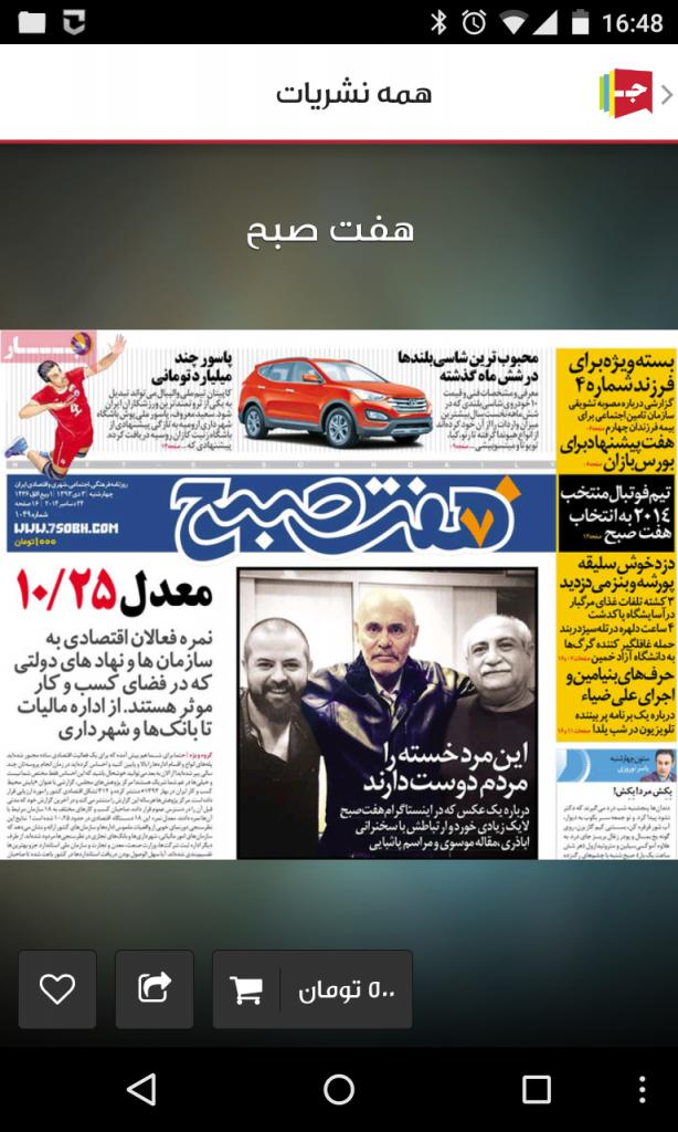 half-price newspaper